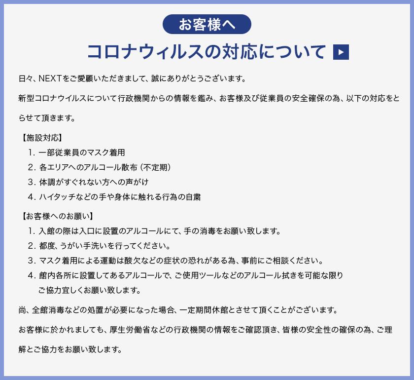 栃木 県 コロナ ウイルス どこ